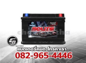 ราคาแบตเตอรี่รถยนต์ Solite UMF 57412 L3 L DIN75 SMF Front