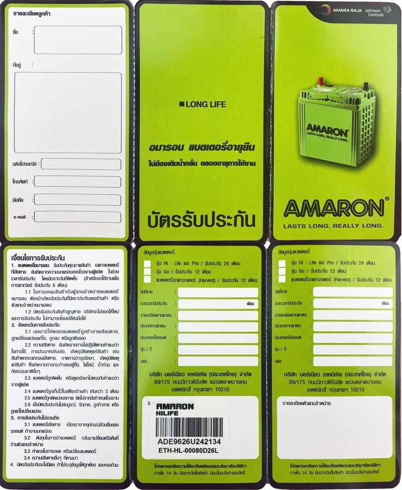 Amaron แบตเตอรี่ 95D31L SMF การรับประกัน