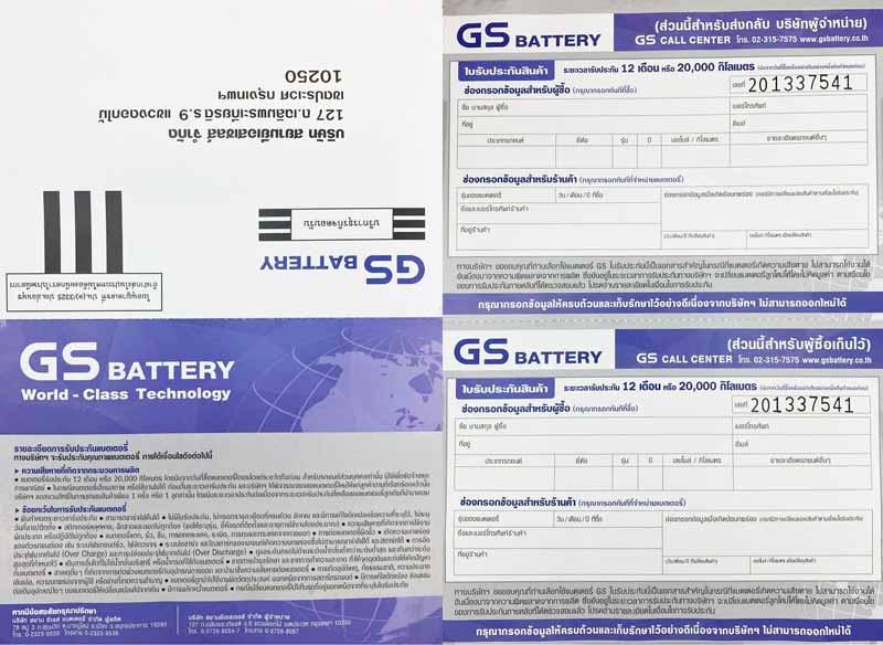 ใบรับประกัน GS Battery