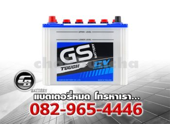 GS Battery N50Z Front