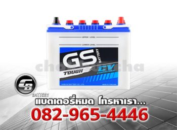 GS Battery NS60L Front