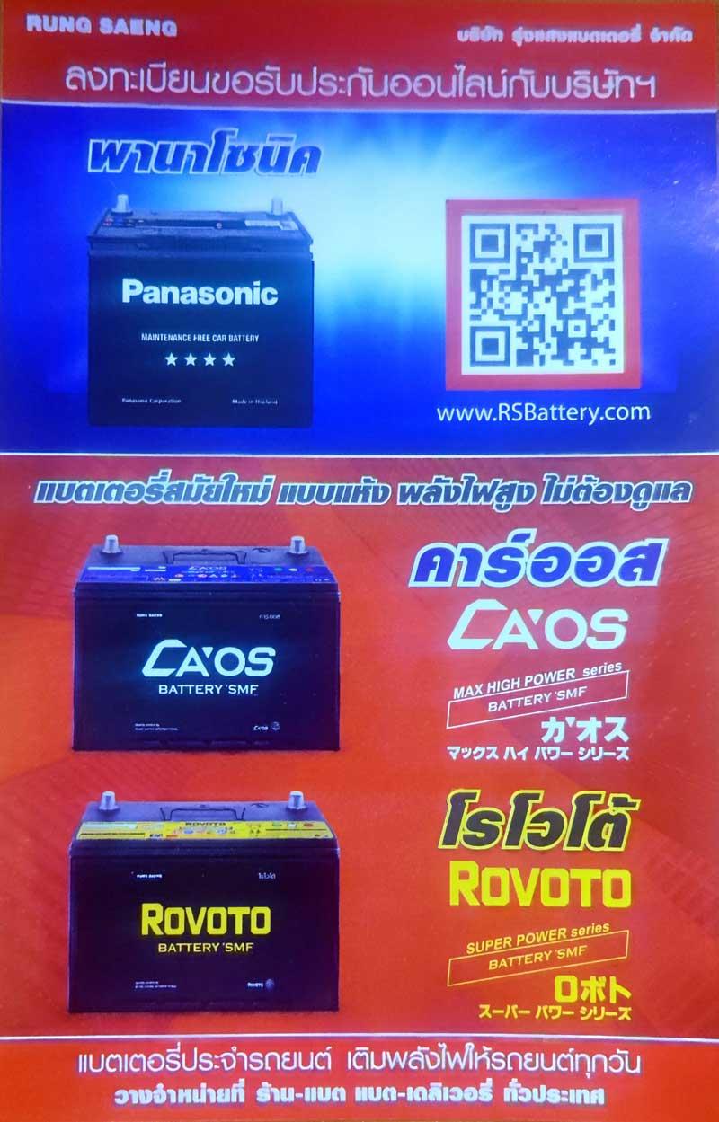พานาโซนิค-brochure-1