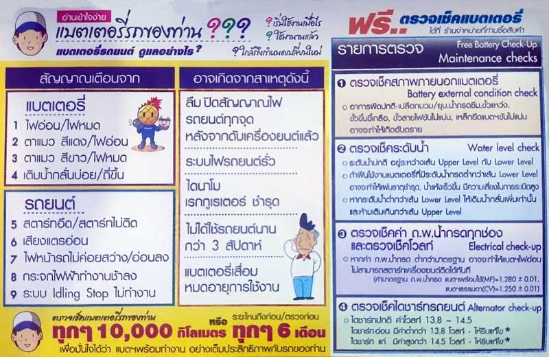 พานาโซนิค-brochure-2