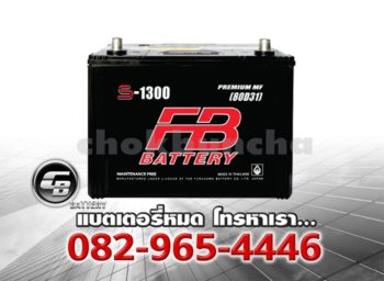 FB Battery S1300R 80D31R MF Front