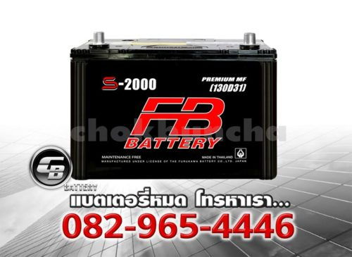 FB Battery S2000R 130D31R MF Front
