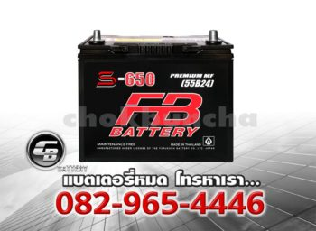 FB Battery S650R 55B24R MF Front