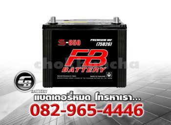 FB Battery S950R 90D26R MF Front