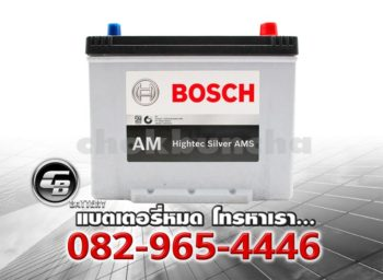 Bosch Battery AM 105D26R Hightec Silver AMS Front