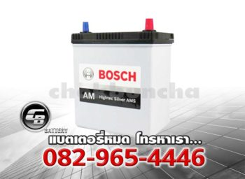 Bosch Battery AM 55B19L Hightec Silver AMS Front