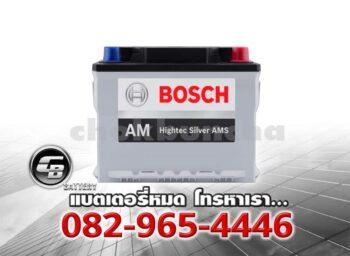 Bosch Battery AM DIN45 Hightec Silver AMS Front