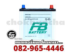 ราคาแบตเตอรี่-FB-Battery-กึ่งแห้ง-Q85