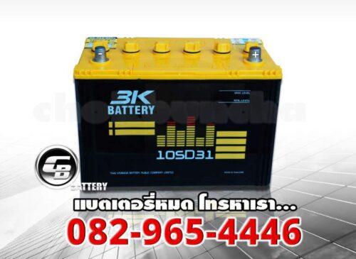 ราคาแบตเตอรี่รถยนต์ 3K 105D31L