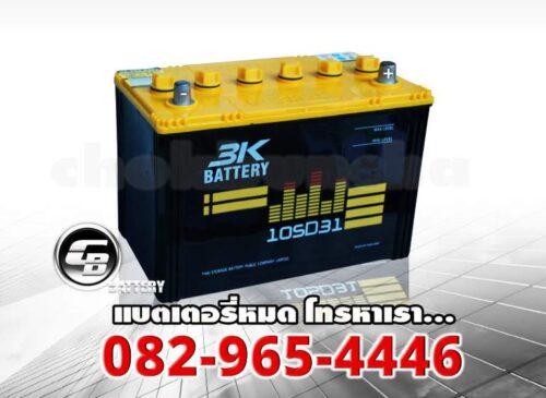 ราคาแบตเตอรี่รถยนต์ 3K 105D31L - side