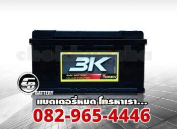 ราคาแบต 3K VDS100 SMF - front