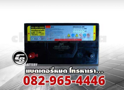 แบต3K VS120R SMF - top