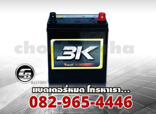 แบตเตอรี่ 3K ราคา VS40L SMF