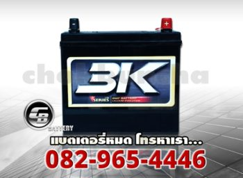 แบตเตอรี่รถยนต์ 3K ราคา VS60L SMF - front