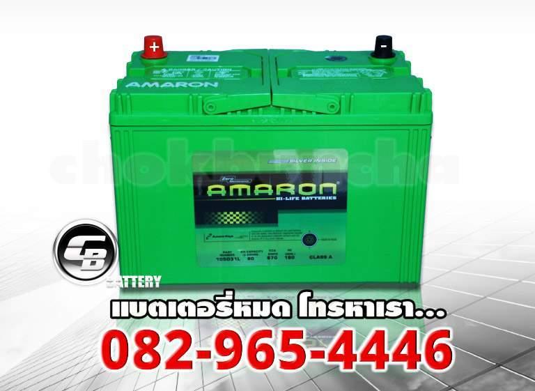 Amaron แบตเตอรี่ 105D31L SMF