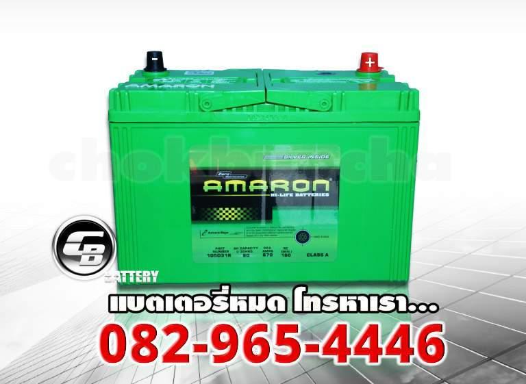 Amaron 105D31R SMF