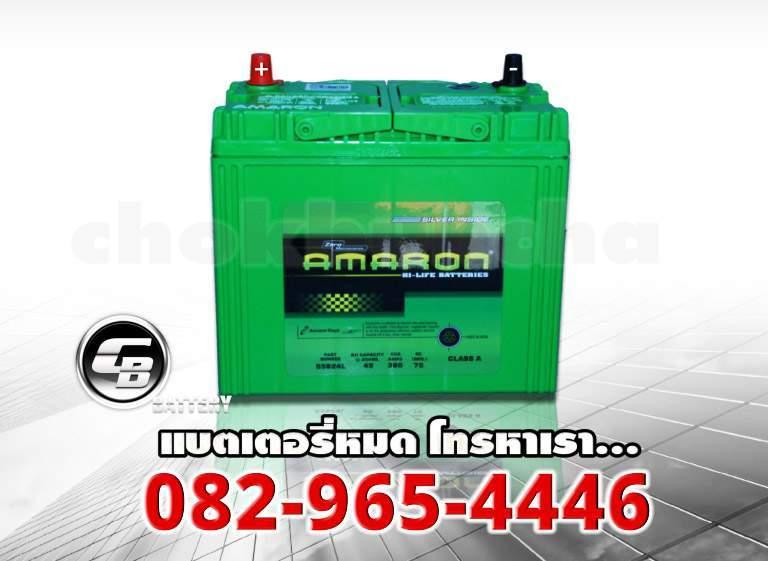 Amaron แบตเตอรี่ 55B24L SMF