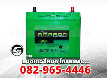 Amaron Battery 55B24R SMF - front