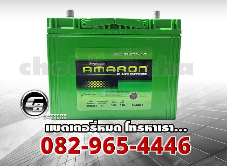 Amaron Battery 80D26L SMF-front