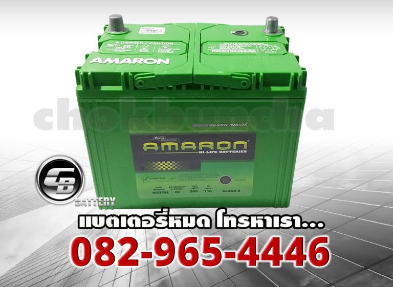 Amaron 80D26L SMF