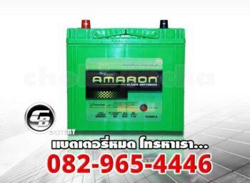 Amaron Battery 85D23L SMF - front