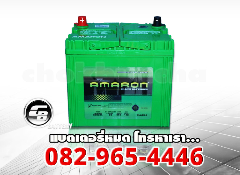 Amaron แบตเตอรี่ 85D23L SMF