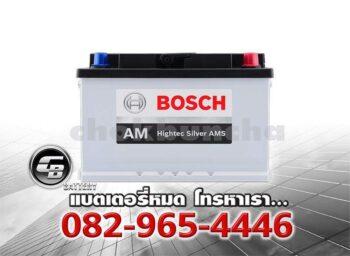 ราคาแบตเตอรี่รถยนต์ Bosch DIN75 SMF Front