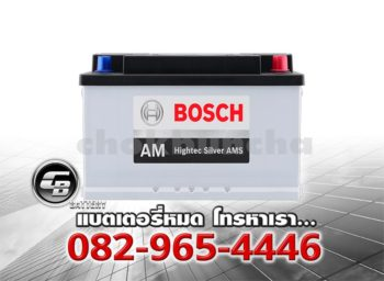 ราคาแบตเตอรี่ Bosch DIN80 SMF Front