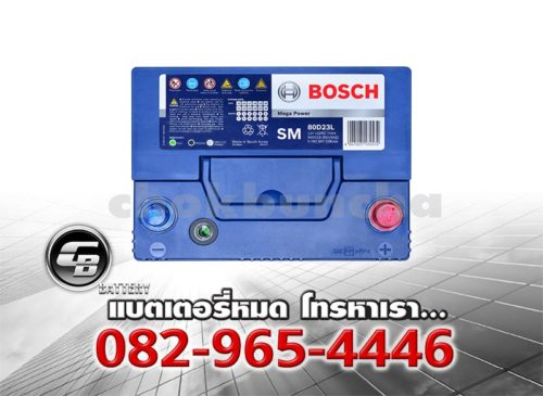 แบตเตอรี่รถยนต์ Bosch 80D23L SMF - top
