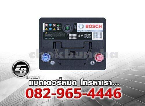 Bosch Battery DIN45 SMF Top