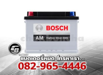 Bosch Battery DIN55R SMF Front