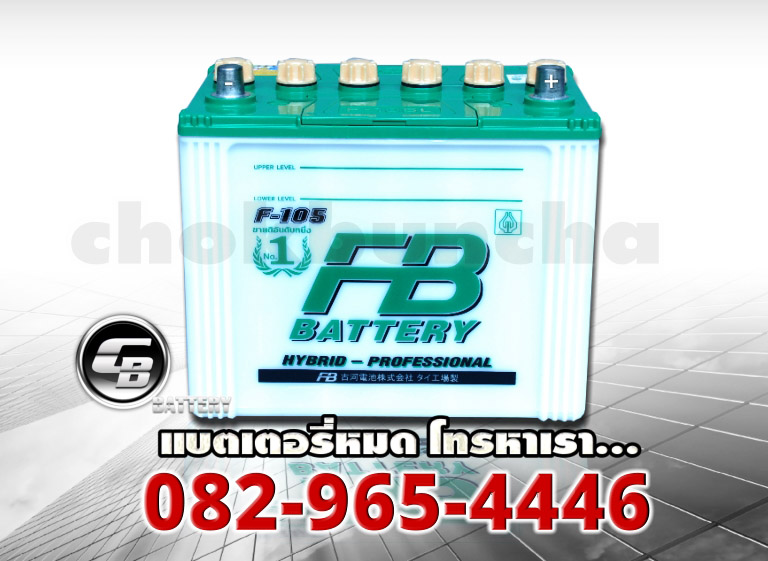 FB Battery F105L MF