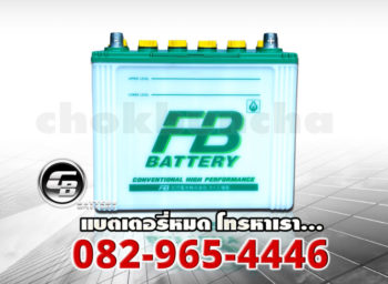 FB Battery N50ZL - front