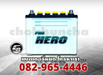 FB Battery ProHero N50ZL - front