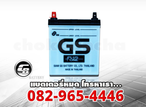 ราคา battery GS 38B19R MF-front