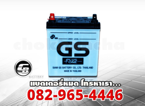 ราคา battery GS 38B19R MF-front2