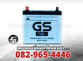 ราคาแบตเตอรี่รถยนต์ GS 46B24R MF-front