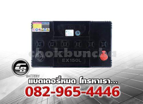 แบตเตอรี่ GS Extra150L ราคา - top