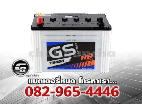 แบตเตอรี่รถยนต์ GS Extra150R - front2