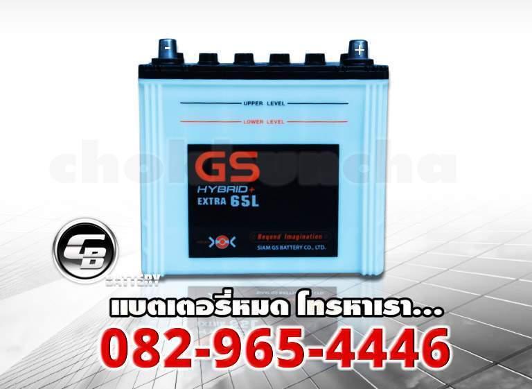 แบตเตอรี่รถยนต์ GS Extra65L