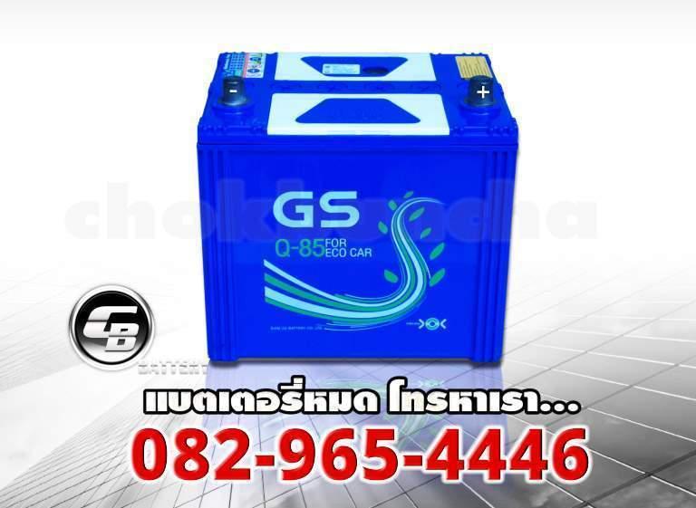 แบตเตอรี่รถยนต์ GS Q85