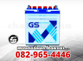 GS-battery NS40ZL-front