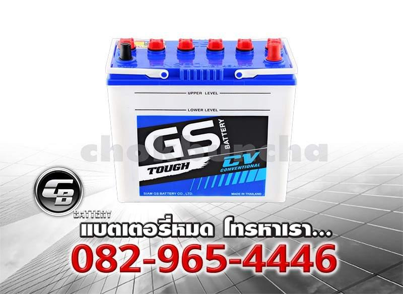 แบตเตอรี่ GS NS60L