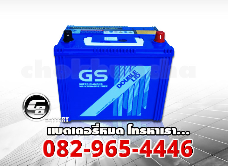 80D26L-DL GS แบตเตอรี่ ราคา