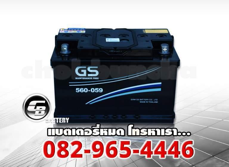 ราคาแบต GS DIN60-560059