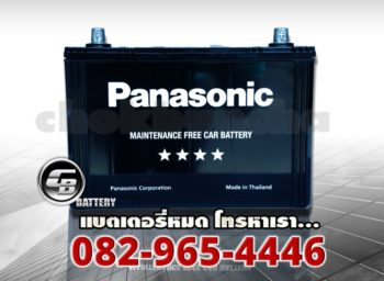 Battery Panasonic 105D31L MF - front