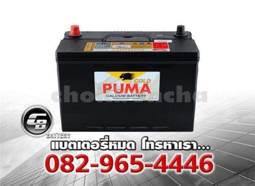ราคาแบตเตอรี่รถยนต์ Puma 105D31L SMF Bv